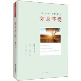 林清玄经典散文菩提十书之如意菩提:吉祥三宝