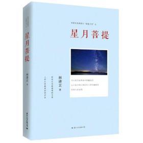 林清玄经典散文菩提十书之星月菩提