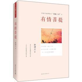 有情菩提:菩提十书
