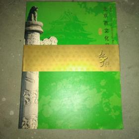 北京市文化局 争艳