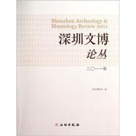 深圳文博论丛.20119787501032440文物