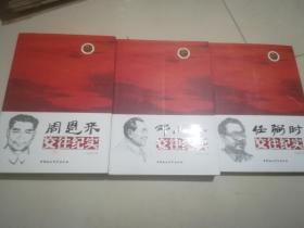领袖交往实录:邓小平交往纪实+周恩来交往纪实+任弼时交往纪实【3本】