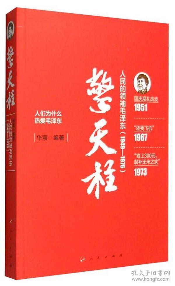 擎天柱:人民的领袖毛泽东:1949-1976