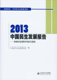 当代中国发展报告:2013中国民生发展报告