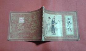 红楼梦之二 宝黛初会  1984年一版一印