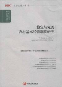国务院发展研究中心研究丛书:稳定与完善农村基本经营制度研究