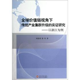 全球价值链视角下传统产业集群升级的实证研究:以浙江为例