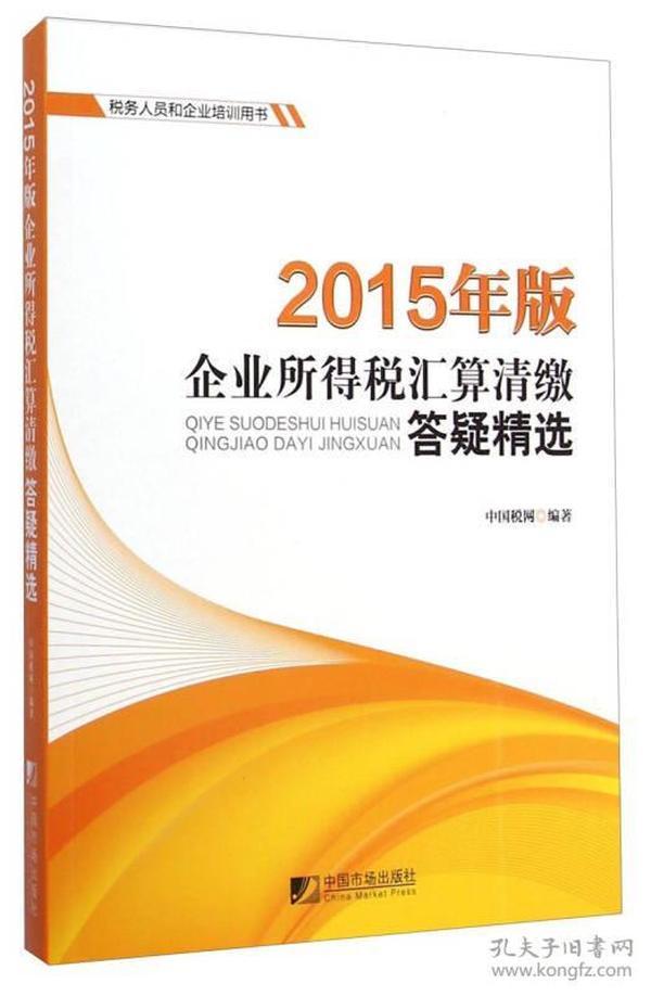 2015年版企业所得税汇算清缴答疑精选