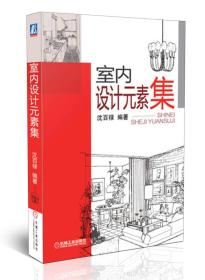 室内设计元素集 专著 沈百禄编著 shi nei she ji yuan su ji