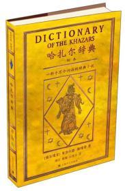 哈扎尔辞典(阳本):一部十万个词语的辞典小说