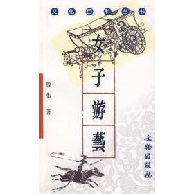 文化百科丛书:女子游艺
