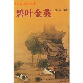 碧叶金英:明清花鸟画——中国古代美术丛书