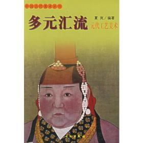 中国古代美术丛书:多元汇流元代工艺美术