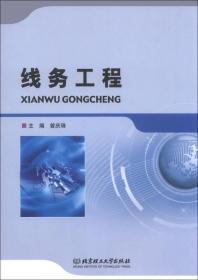 线务工程 曾庆珠 北京理工大学出版社 9787564077211