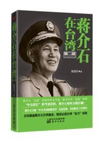 蒋介石在台湾(第2部)