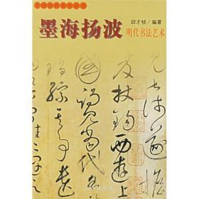中国古代美术丛书:墨海扬波明代书法艺术
