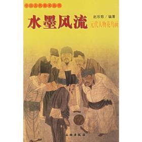 中国古代美术丛书:水墨风流元代人物花鸟画