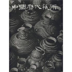 中国历代艺术:工艺美术编(精装)