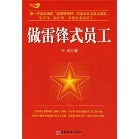 正版 做雷锋式员工 冷洋 中国经济出版社