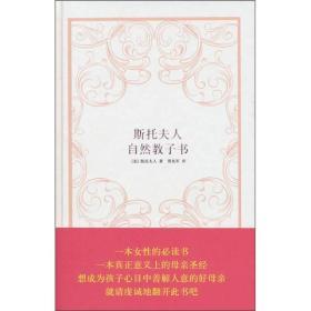 斯托夫人自然教子书(精装本)