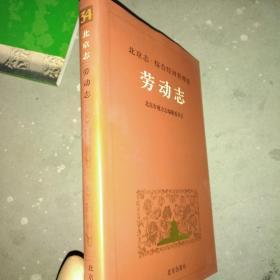 北京志.34.综合经济管理卷.劳动志
