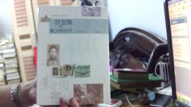 叶圣陶的青少年时代 上下册 图文版(16开,10品)/租屋中-架北6竖-32