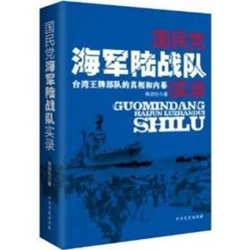 国民党海军陆战队实录:台湾王牌部队的真相和内幕