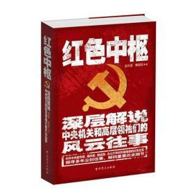 红色中枢:深度解说党中央机关和高层们的风云往事 9787509817162
