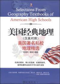 美国经典地理:美国著名私校地理精选(汉英对照)