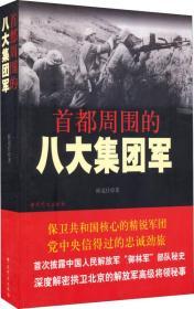 首都周围的八大集团军【杨代】.