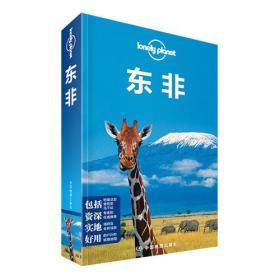东非(LonelyPlanet旅行指南2013年全新版)
