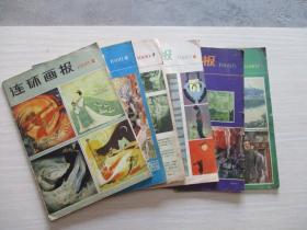 连环画报1980年第3、5、6、7、8、12期 6本合售【408】