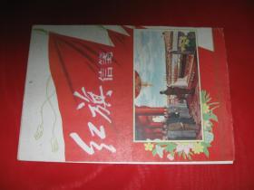 .红旗信笺 6张有6个不同的图案