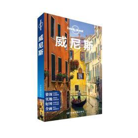 Lonely Planet旅行指南系列-威尼斯