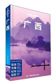 Lonely Planet 孤独星球:广西(2015年版)