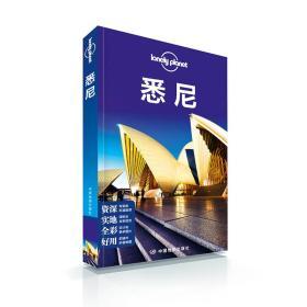 Lonely Planet:悉尼(2016年全新版)