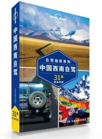 中国西南自驾(Lonely Planet旅行指南系列2014年全新版)