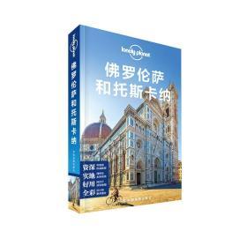 Lonely Planet旅行指南系列-佛罗伦萨和托斯卡纳