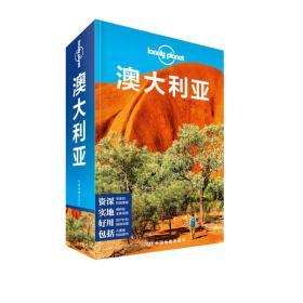 Lonely Planet国际指南系列:澳大利亚(第二版)