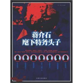 蒋介石麾下特务头子
