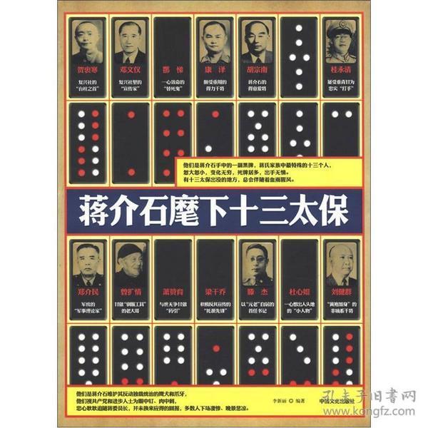 蒋介石麾下十三太保