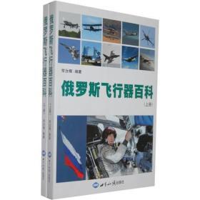 俄罗斯飞行器百科