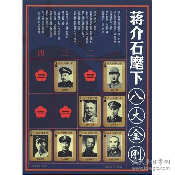 蒋介石麾下八大金刚