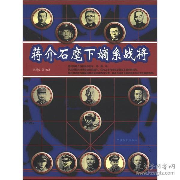 蒋介石麾下嫡系战将