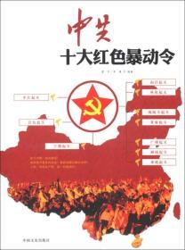 中共十大红色暴动令