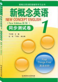 新版 正版 新概念英语同步测试卷1 配套辅导 北京理工大学出版社