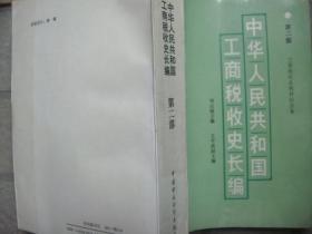 中华人民共和国工商税收史长篇; 第二部 工商税收各税种的沿革1949-1982年