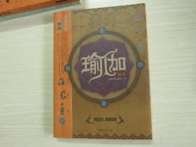 瑜伽祖本  《家庭书架》 编委会 编