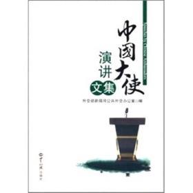 中国大使演讲文集