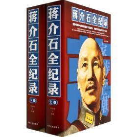 《蒋介石全纪录》(精)上下册